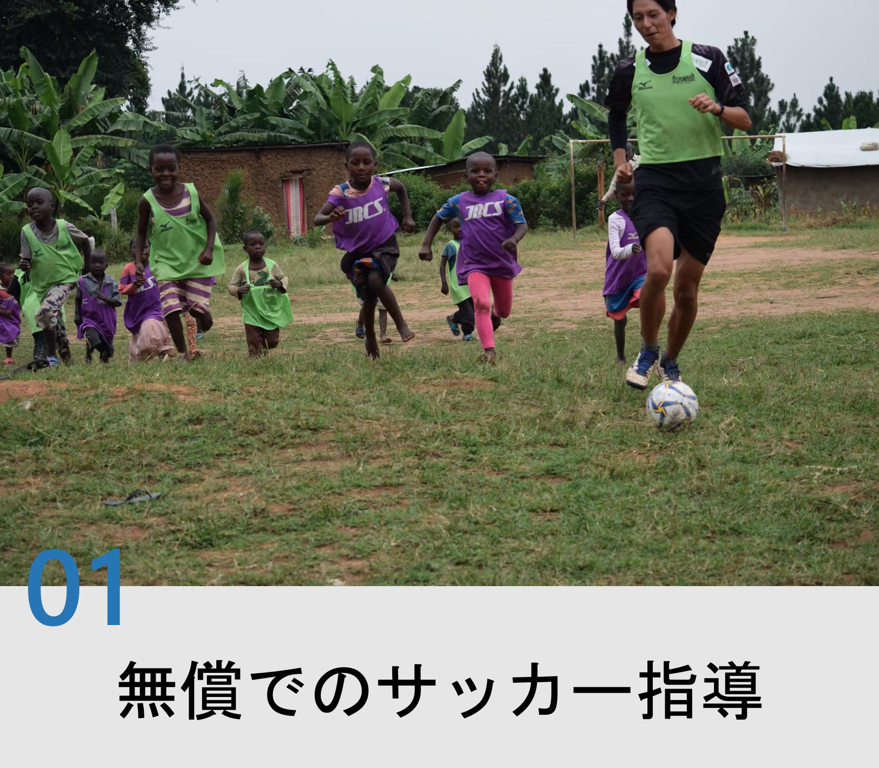 無償でのサッカー指導の機会